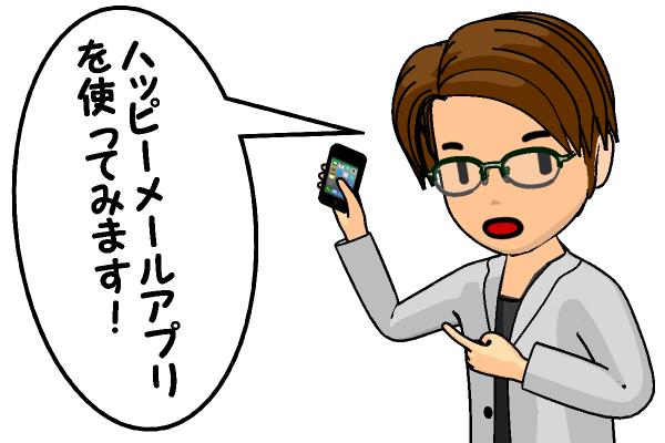 ハッピーメールアプリを実際に使ってみます!