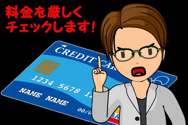 ハッピーメールの料金を厳しくチェック!