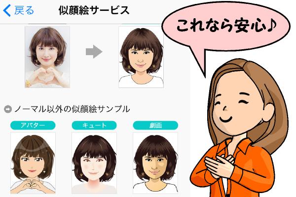 ハッピーメールの似顔絵サービス