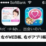 左がWEB版、右がアプリ版