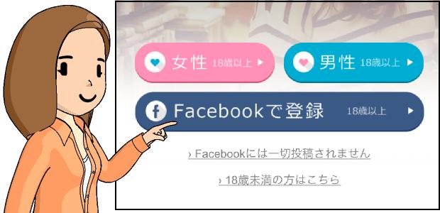 ハッピーメールにFacebookで登録するメリットとデメリット