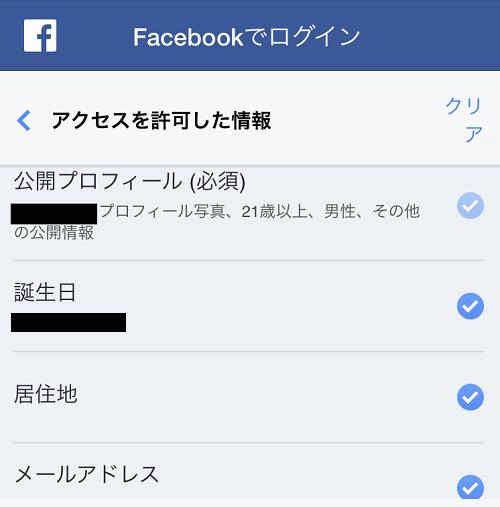 アクセスを許可した情報