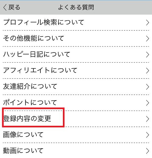 ハピメ登録内容の変更
