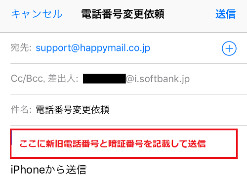電話番号変更依頼のメール