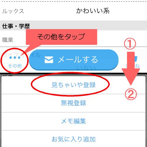 ハッピーメールの見ちゃいや登録方法