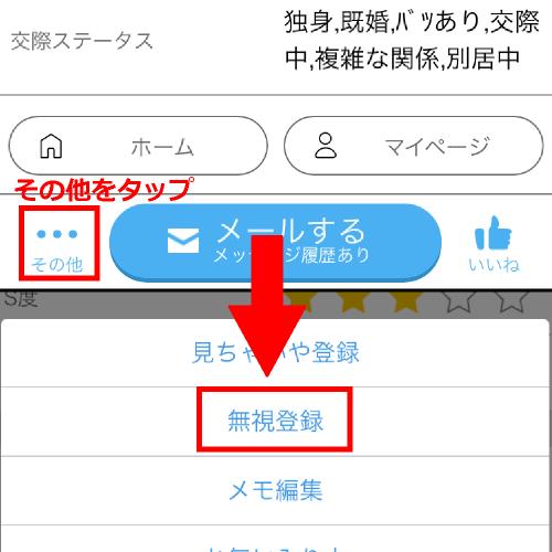 ハピメニューバージョンの無視登録画面
