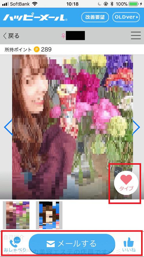 ハッピーメールのプロフ写真