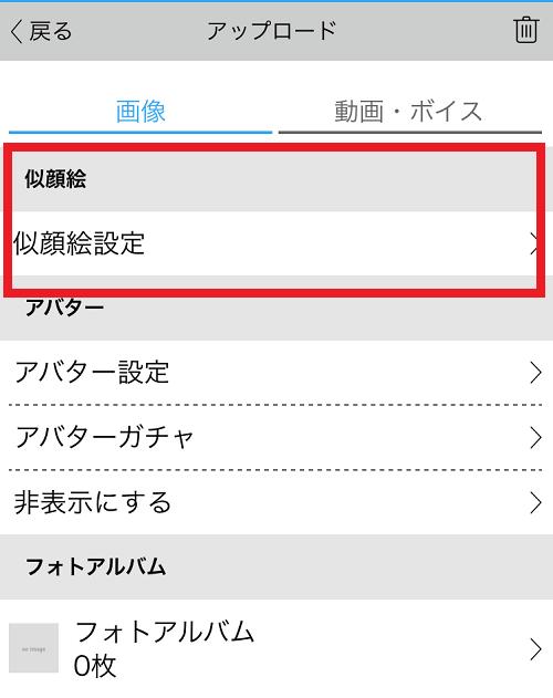 ハッピーメールの画像アップロード画面