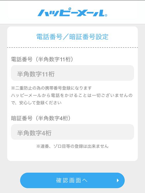 ハッピーメールFacebook登録入力画面2