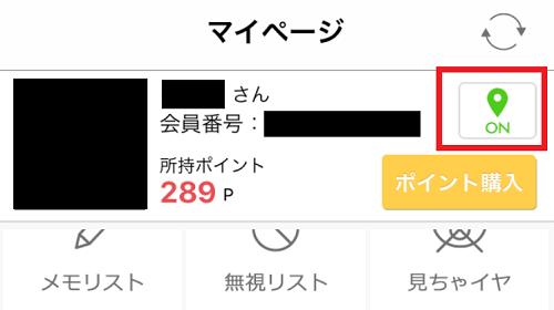 ハッピーメールマイページの位置情報オン