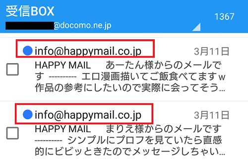 メール受信ボックス