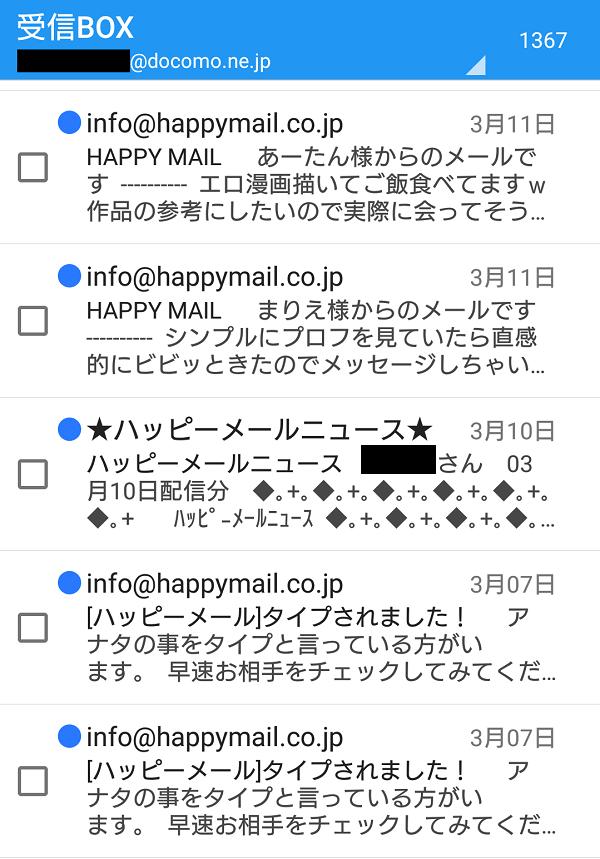 ハッピーメールからの通知メール
