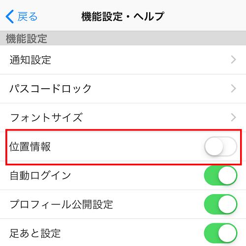 ハッピーメールの位置情報切り替え画面