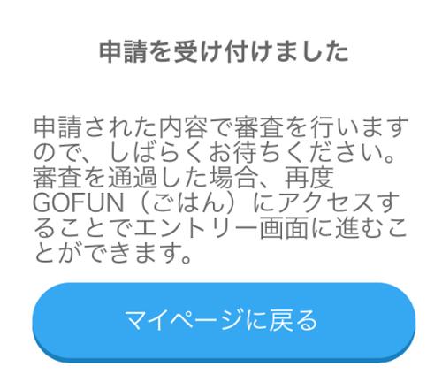 GOFUNに登録申請