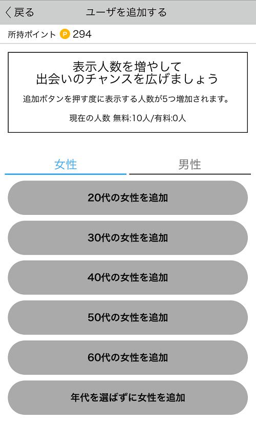 GOFUNにユーザーを追加する