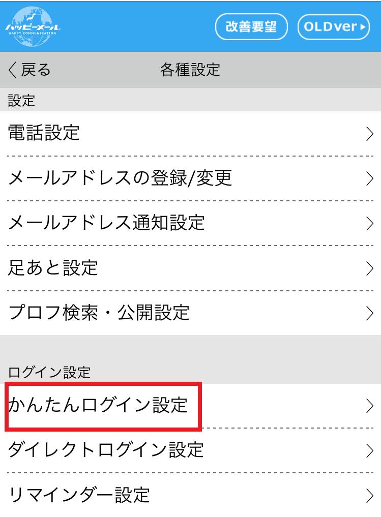 ハッピーメールの簡単ログイン設定