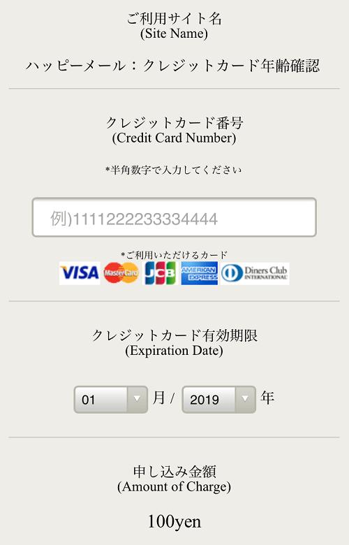 クレジットカードでの年齢確認