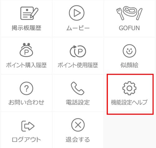 ハッピーメールアプリの機能設定ヘルプ