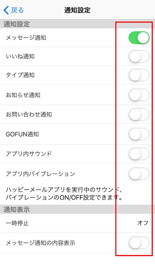 ハッピーメールアプリの通知設定画面