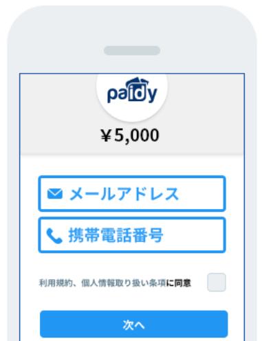 Paidy決済画面