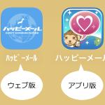 ハッピーメールのアプリ版とウェブ版