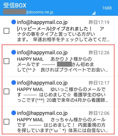スマートフォンのメール受信BOX