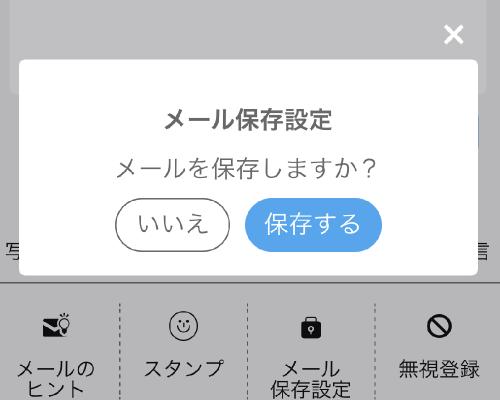 ハッピーメールの保存設定確認画面