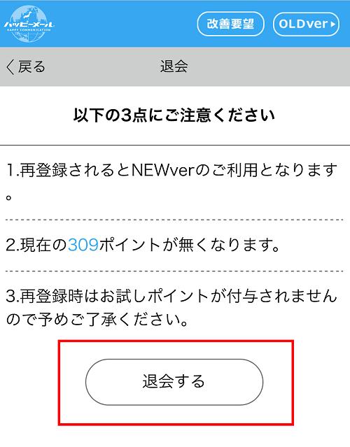 ハッピーメールWEB版退会確認画面