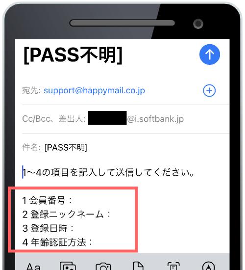 ハッピーメールサポートへのメッセージ