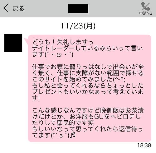業者からのメッセージ1