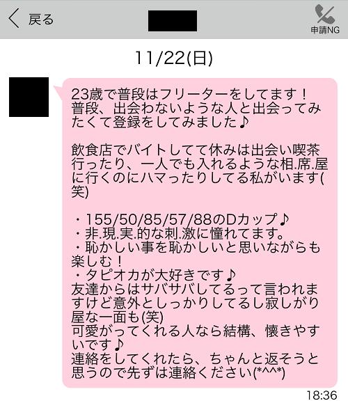 業者からのメッセージ2