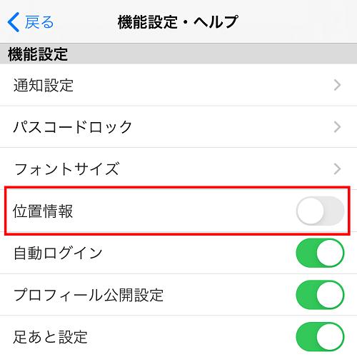 ハッピーメールアプリの機能設定・ヘルプ
