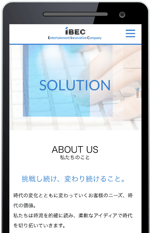 株式会社アイベックのホームページ
