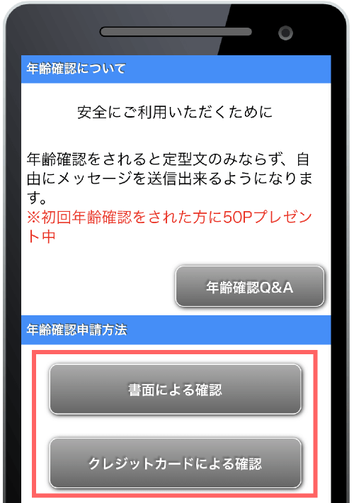 ハッピーメールの年齢確認入口画面