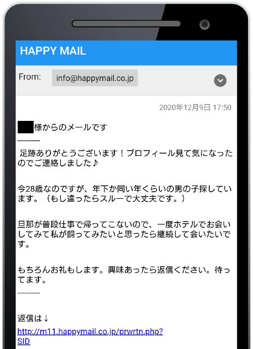 ハッピーメールからの通知2