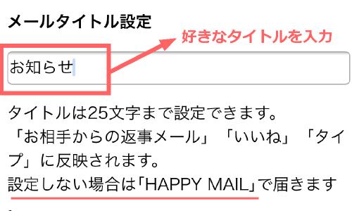 ハッピーメールの通知メールタイトル変更画面