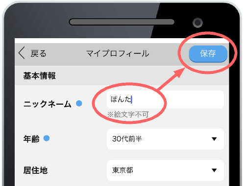 ハッピーメールのニックネーム変更画面