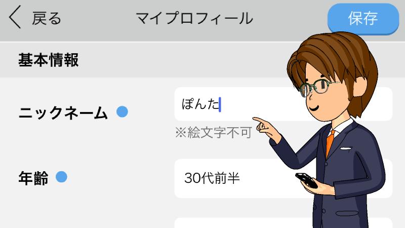 ハッピーメールのニックネーム変更