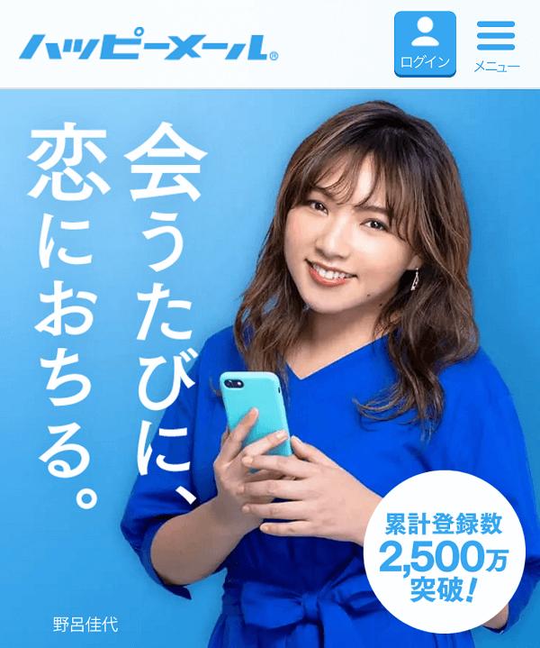 ハッピーメールのイメージガール野呂佳代さん