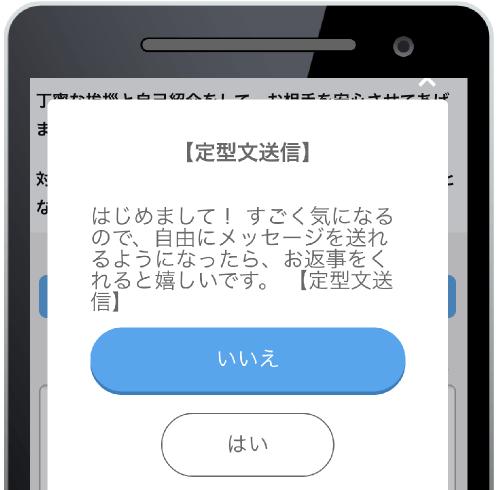 ハッピーメールの定型文送信